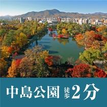 ■「中島公園」まで、徒歩で約2分