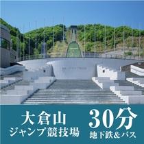 ■「大倉山ジャンプ競技場」まで、公共交通機関で約30分