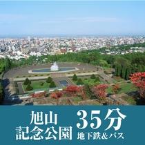 ■「旭山記念公園」まで、公共交通機関で約35分