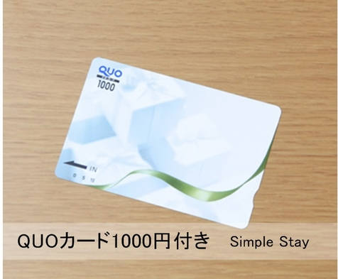 【素泊まり】使い方いろいろ♪QUOカード1,000円付きプラン