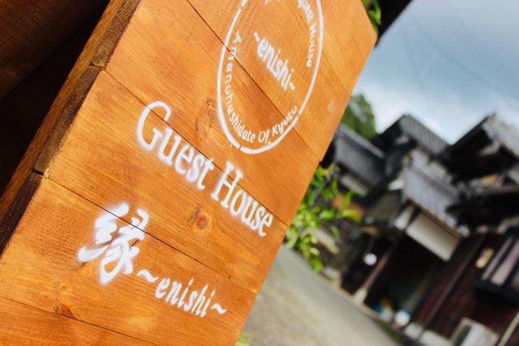 道沿いにGuesthouse 縁 enishiの看板がございます。