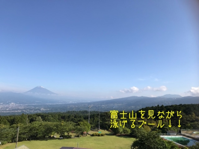 富士山がみえるプール
