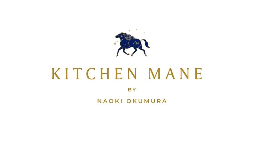 35Fレストラン「KITCHEN MANE by NAOKI OKUMURA」