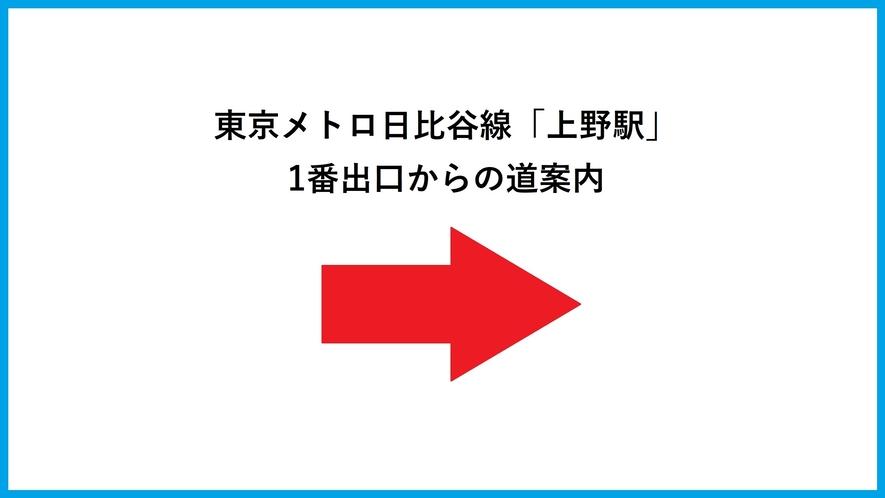 【道案内】メトロ上野駅1番出口から