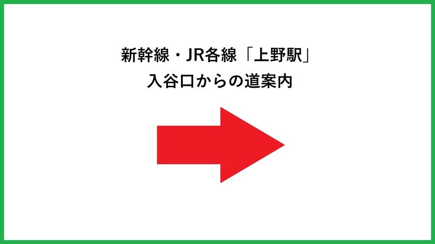【道案内】JR上野駅入谷口から