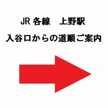 JR上野駅入谷口からの道順案内