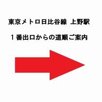 東京メトロ日比谷線1番出口からの道順ご案内