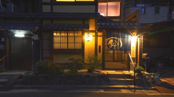 【3密回避の京町家】一棟貸切りで安心安全ステイ<朝食付>お部屋で精進料理「鉄鉢朝食」プラン