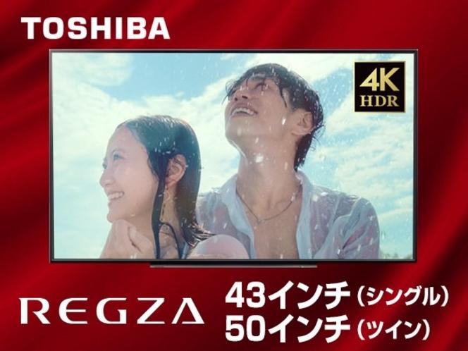 東芝REGZA 大型液晶TVを採用♪