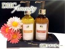 ◆DHC製ヘアミルク、ボディ&ハンドミルク(大浴場とツインのみ)