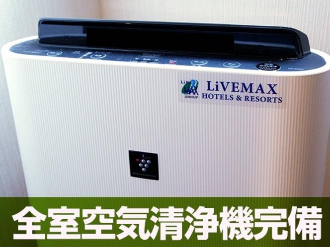 SHARP製プラズマクラスター 加湿機能付空気清浄機を全室導入♪
