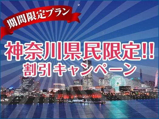 【神奈川県民限定】☆マイクロツーリズム応援☆最安値プラン【素泊まり】
