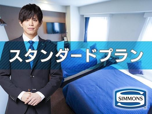 【素泊り】☆スタンダードプラン☆【全室シモンズベッド♪】