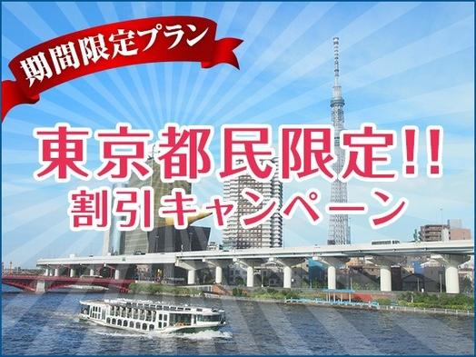 【東京都民限定】☆マイクロツーリズム応援☆【全室シモンズベッド】【素泊り】