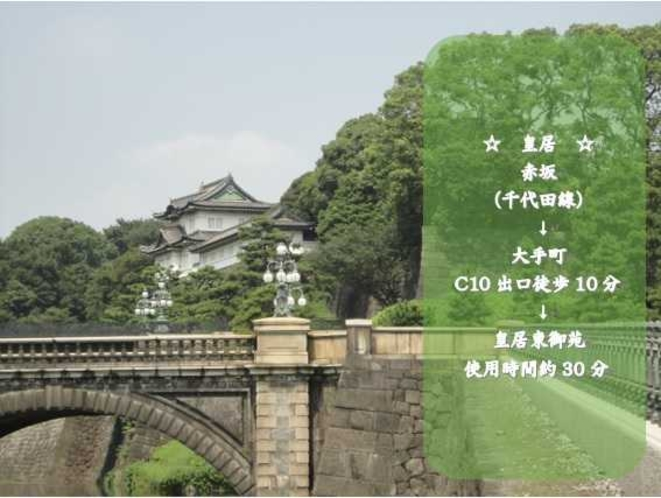 ◆当ホテルから皇居◆