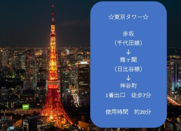 ◆当ホテルから東京タワー◆