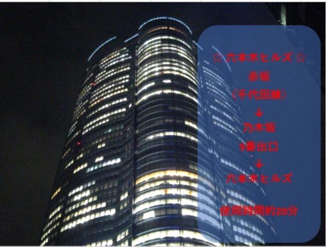 ◆当ホテルから六本木ヒルズ◆