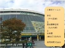 ◆当ホテルから東京ドーム◆