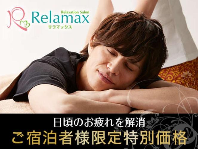 【Relamax】
