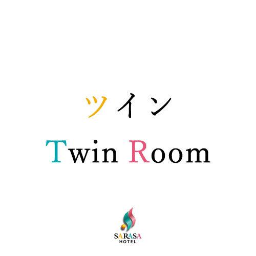 ■ツインルーム■