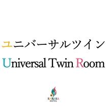 ■ユニバーサルツインルーム■