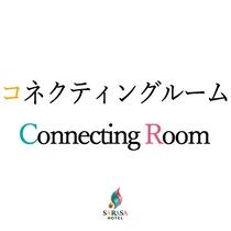 ■コネクティングルーム■