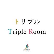 ■トリプルルーム■