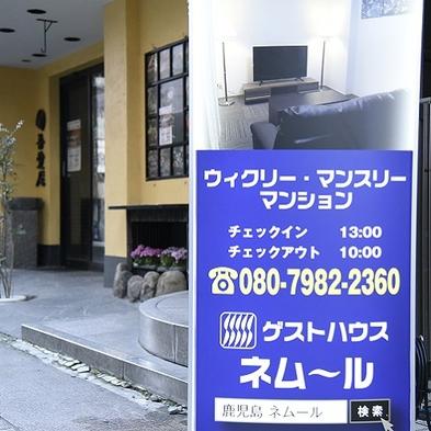 【夏旅セール】☆スタンダードプラン☆マンションタイプの個室だから広々〜♪♪