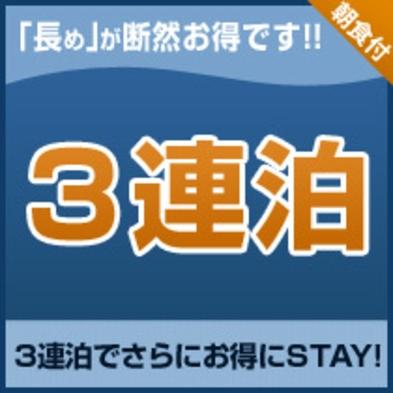 【2019年8月開業】〜京都駅徒歩約3分〜 3連泊ステイ <朝食付プラン>