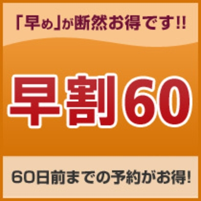 【2019年8月開業】〜京都駅徒歩約3分〜 早割60 <素泊まりプラン>