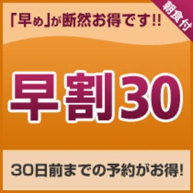 【2019年8月開業】〜京都駅徒歩約3分〜 早割30 <朝食付プラン>