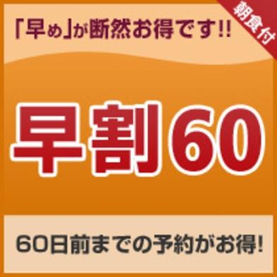 【2019年8月開業】〜京都駅徒歩約3分〜 早割60 <朝食付プラン>