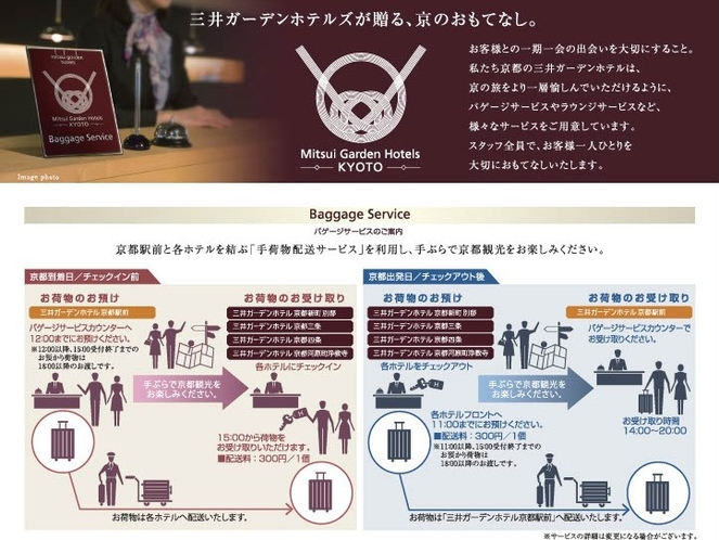 三井ガーデンホテルズが贈る、京のおもてなし「バゲージサービス」