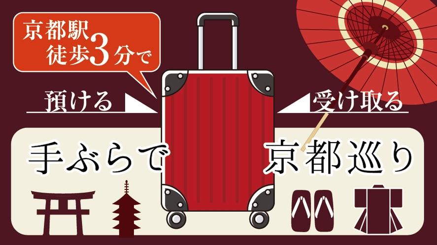 「バゲージサービス」で手荷物を預け、身軽に観光