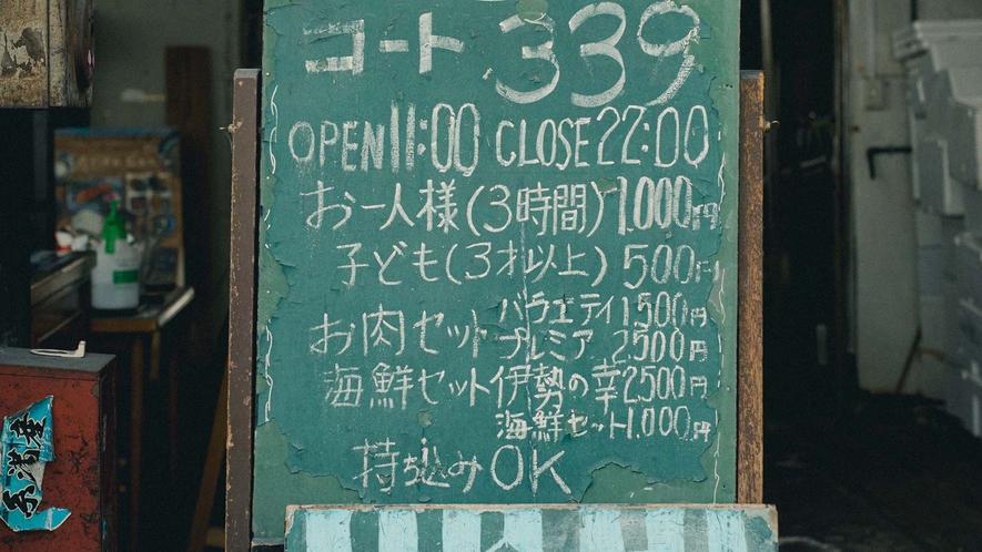 ・バーベキューコート339メニュー