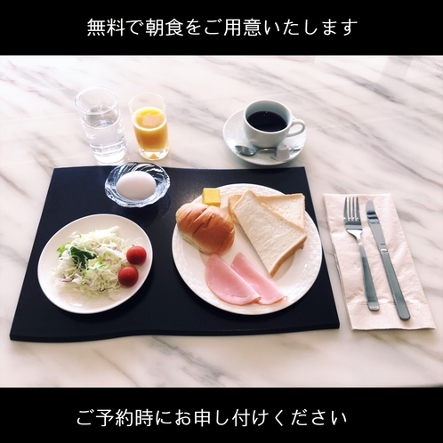 無料ご朝食 ~complimentary breakfast~