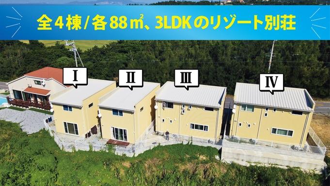 【沖縄Days】一軒家をまるまる貸切!ビーチまで徒歩約10分!リゾート地恩納村で快適ステイ♪