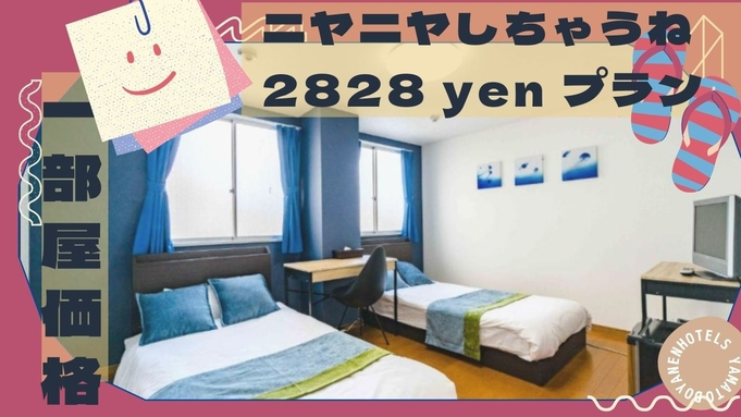 ニヤニヤしちゃう。2828プラン。広めのお部屋とソフトドリンクサービスしちゃいます!