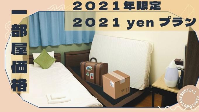 <!続!>1泊1室 2021円 だって2021年だから。今年の残りも元気に楽しく過ごしましょう!