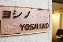 ■4階 ヨシノ■