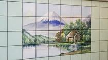 *【大浴場(男湯)】壁絵。一昔前の銭湯を思い出します。