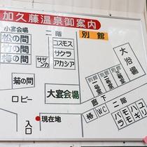 *【館内一例】加久藤温泉の館内案内図