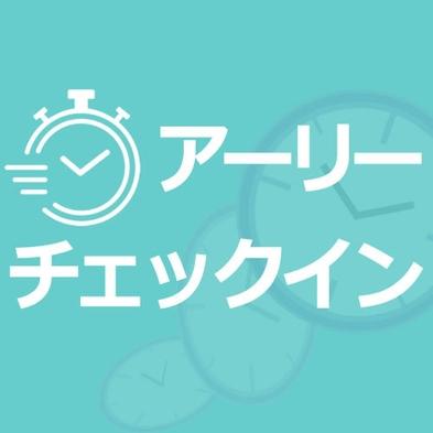 【アーリーチェックインプラン/素泊り】13時チェックイン◆全室トゥルースリーパー完備!
