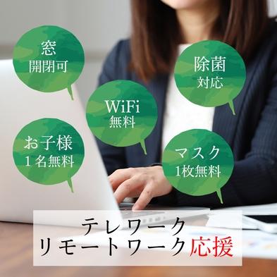 【デイユース】1時間単位で利用可能!Wi-Fi完備