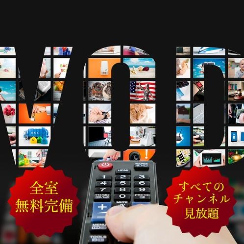 【期間限定】全室VOD無料見放題!