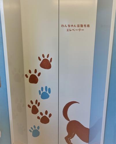 ドッグ同伴専用・エレベーター