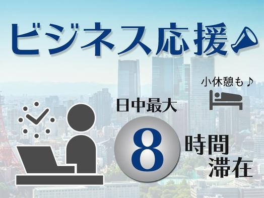 【デイユース/最大10時間】5:00〜23:00までの10時間【テレワーク応援】