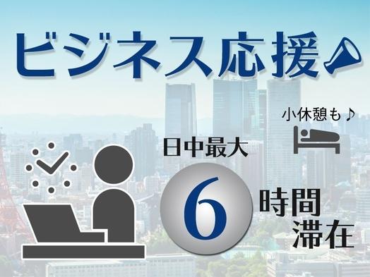 【デイユース/最大3時間】5:00〜23:00までの3時間【テレワーク応援】