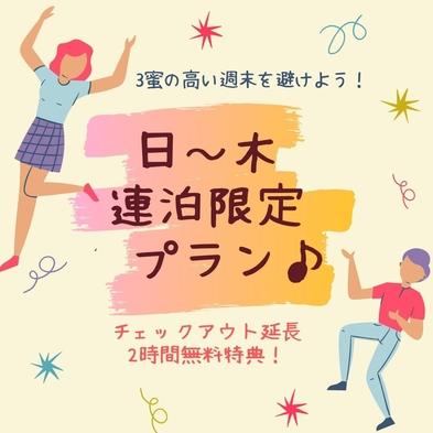 【日〜木2連泊限定】平日がお得!スマートステイ♪12時レイトチェックアウト特典