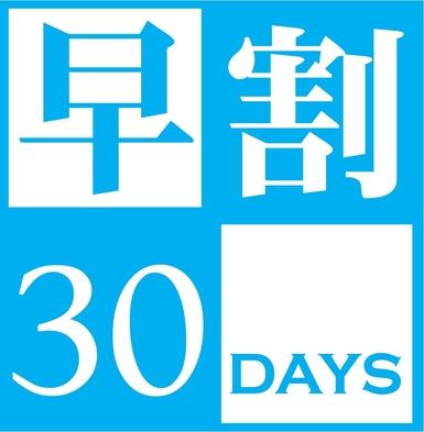 【早割30】30日以上前にご予約していただく方におすすめ☆全室ミラブルシャワーヘッド☆導入